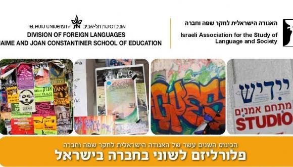 כנס שפה וחברה בישראל 2013